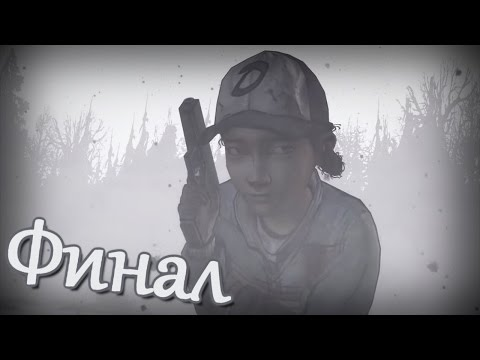 ФИНАЛ ДО СЛЁЗ ; ; (the Walking Dead: S2 - Ep5) #final video
