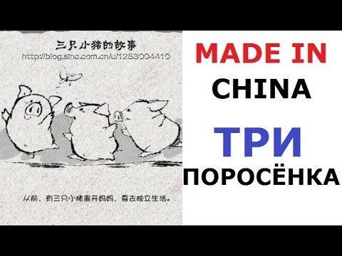 Лютые КНИГИ. Китайские три поросенка и неожиданный финал