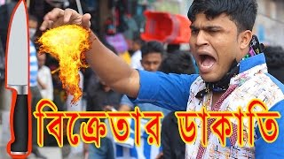 SALESMAN (Gulisthan VS Shopping Mall) | Bangla New Funny Video | Mojar Tv | 2017