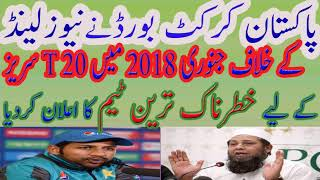 Pakistan T20 Squad For New Zeland Tour in January 2018 || Pakistan Squad  vs New Zeland || Pak vs NZ