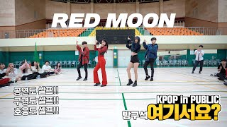 Download lagu [방구석 여기서요?] 카드 KARD - RED MOON | 커버댄스 DANCE COVER