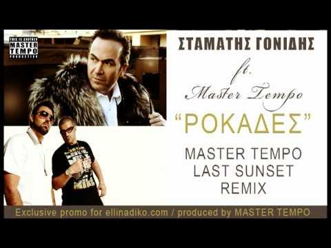 Σταμάτης Γονίδης ft. MASTER TEMPO - Ροκάδες OFFICIAL REMIX