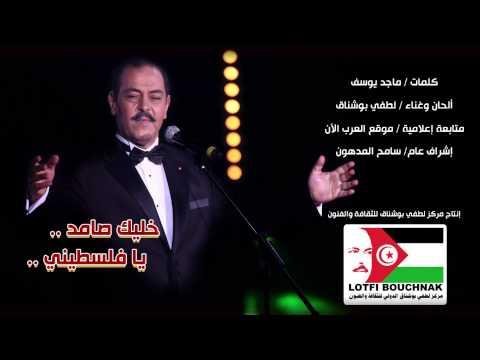 خليك صامد يا فلسطيني I لطفي بوشناق