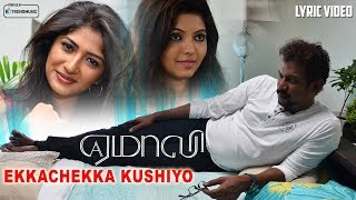 Ekkachekka Kushiyo Lyric | Yemaali | Sam D Raj, VZ Dhorai | TrendMusic