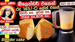 Easy Blender cake Apé Amma