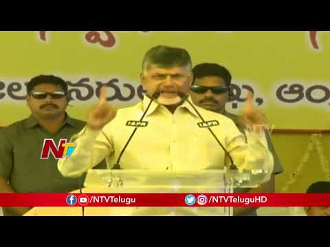 Chandrababu Speech At Public Meeting from Polavaram | NTV