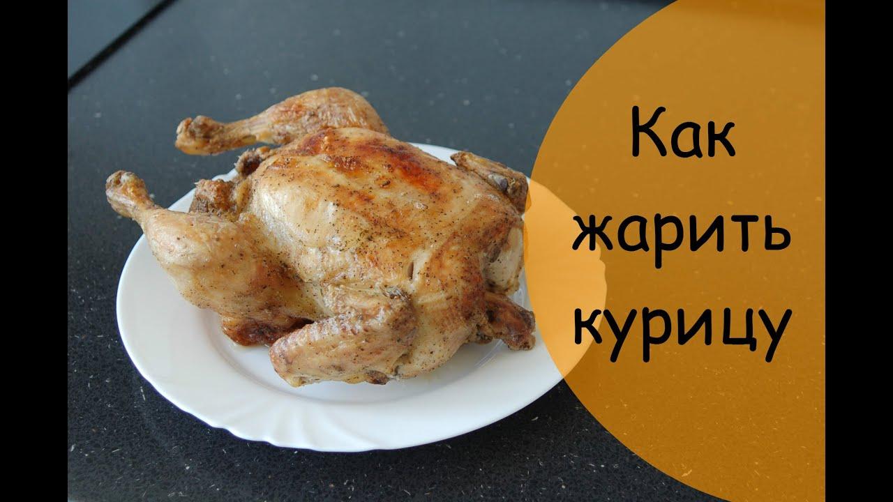 Как зажарить курицу