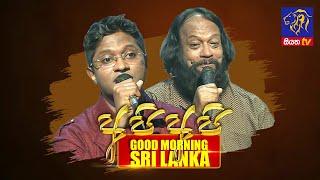 GOOD MORNING SRI LANKA 16 - 05 - 2021