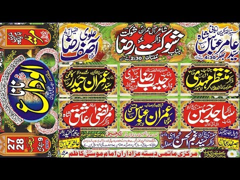 Live Majlis 28 Rajjab 2019 Mureed Chakwal