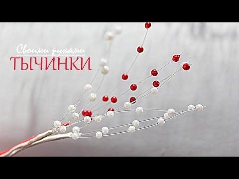 Тычинки для цветов из лески своими руками