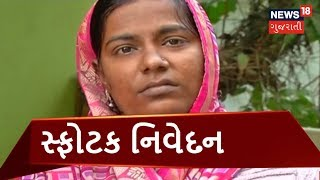 Wife of Deceased PSI Claimed DySP Forced Her Husband For Homosexual Relation | News18 Gujarati