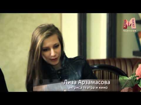 Лиза Арзамасова.Светская хроника с Е.Машко_ часть1