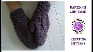 Варежки спицами детские /Knitting Children's Mittens