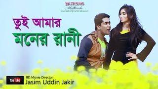 Tui Amar Moner Rani । Bangla Full Song HD । Official Music Video - 2017