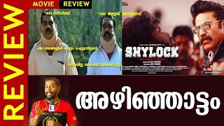 Shylock Malayalam Movie Review | Mammootty | Meena | Rajkiran