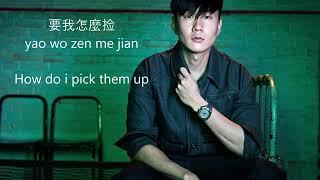 JJ Lin  (林俊杰) - 不能说的秘密 | 星晴 (Chinese/Pinyin/English Lyrics)