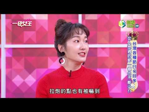 台綜-一袋女王-20181224-台灣各種節日名目多... 女人想過的節 一個也不能少?!
