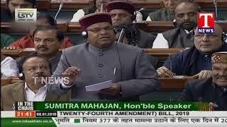 Lok Sabha Passes EBC Reservations Bill 2019  Telugu - netivaarthalu.com