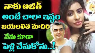 Actress Sri Reddy speaks about 'Thala' Ajith |#Sri Reddy  |'Thala' Ajith | TTM