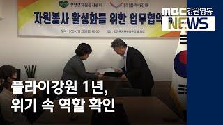 투R) 플라이강원 1주년, 위기 속에도 역할