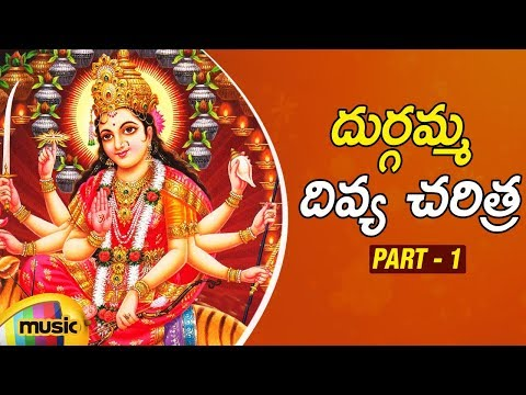 Durgamma Divya Charithra | Part 1 | Goddess Durga Devi Devotional Songs | Mango Music