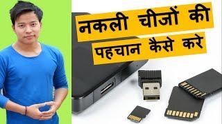 How to check Fake or Real Memory Card   Pendrive   Hard disk