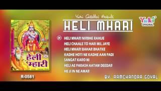 हेली भजन | हेली म्हारी | राजस्थानी | Heli Mhari | Nirguni Bhajan | by Ramchandra Goyal