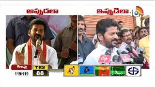 అప్పుడు.. ఇప్పుడు.#Revanth Reddy Before and After Election Speech #Revanth Respond On Election Results
