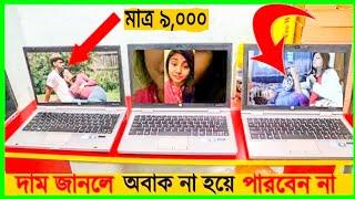 সস্তায় Laptop কিনুন । Buy Used Core i3, Core i5 best Laptop in cheap price. Best place to Buy Laptop