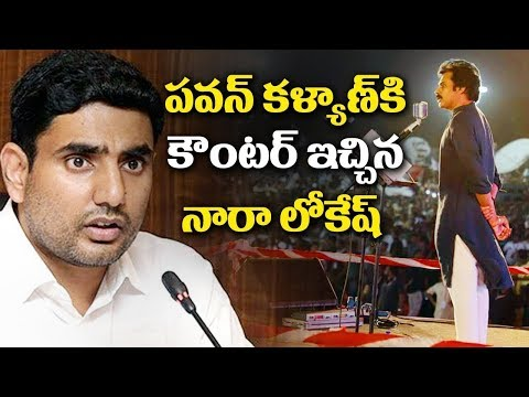 Minister Nara Lokesh Counter To Janasena Chief Pawan Kalyan | ABN Telugu