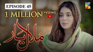 Malaal e Yaar Episode 45 HUM TV Drama 9 January 2020