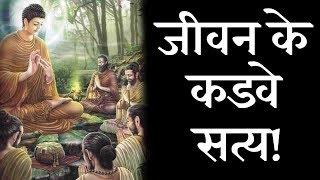 ज्ञान की बातें! जीवन के अटल और कड़वे सत्य! Gyan Ki Baatein - Part 2 | Motivational Video Hindi