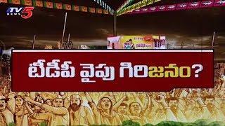 టీడీపీ వైపు గిరి'జనం'? - Political Junction  - netivaarthalu.com