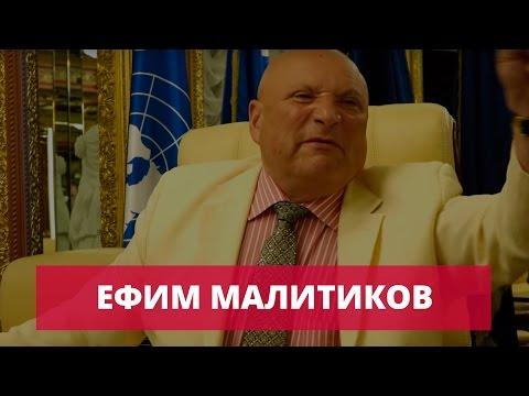 Ефим Малитиков - Новая модель образования