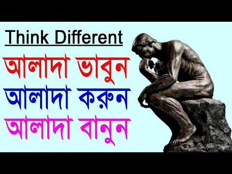 সবার থেকে আলাদা ভাবুন || Think Different || Motivational and Inspirational Video in Bangla. thumbnail