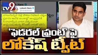 Nara Lokesh tweets on KCR Federal Front