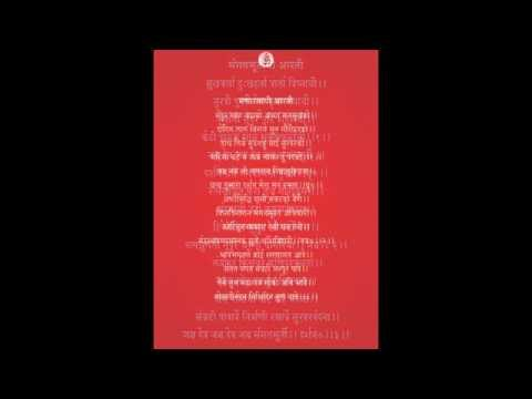 Ganpati Aarti (Complete) with Marathi Lyrics