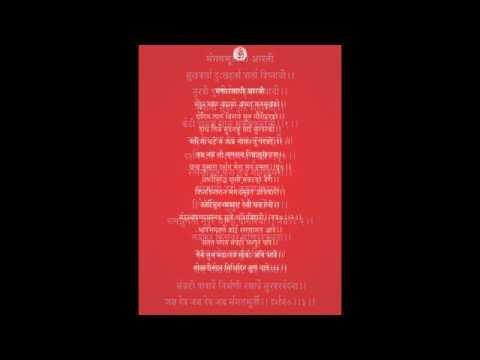 Ganpati Aarti (Complete) with Marathi Lyrics