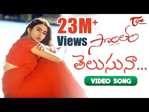 Sontham - Telugu Songs - Telusunaa - Aryan Rajesh - Namitha video
