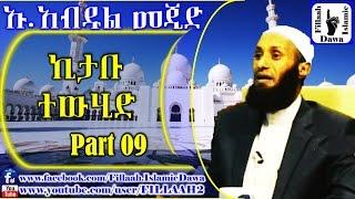Kitabu Tawhid ~ Ustaz Abdulmejid Hussein | Part 09