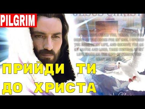 Прийди ти до Христа ✞ Come to Christ 💓Ukrainian song   Маяк Спасіння