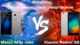 Meizu M3s mini vs Xiaomi Redmi 3S: Битва бюджетных смартфонов!