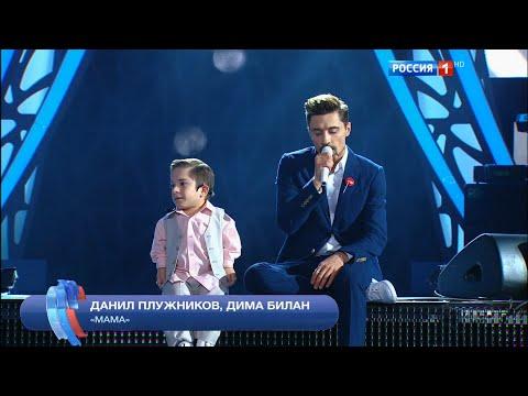Дима Билан и Данил Плужников - Мама (вечер Олега Газманова на Новой Волне-2016)