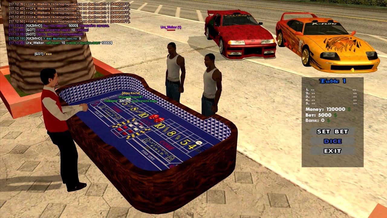 Все схемы в казино samp