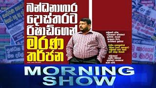 Siyatha Morning Show | 23.08.2021