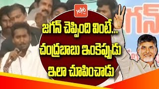 Jagan Satires on Chandrababu Naidu | AP Politics | Political Comedy | YCP  Vs TDP
