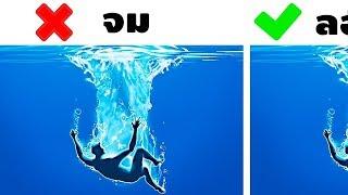 7 วิธีการเอาตัวรอด ในขณะลงเล่นน้ำที่จะช่วยชีวิตคุณได้ 100%