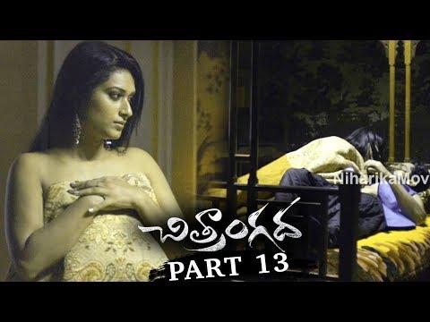 Anjali Chitrangada Full Movie Part 13 - 2018 Telugu Movies - Anjali, Sapthagiri - Bhaagamathie Ashok