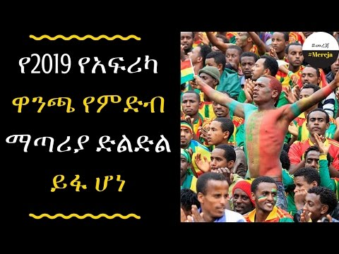 Ethiopia: The 2019 Africa Cup Launched Category Filtering Proposal