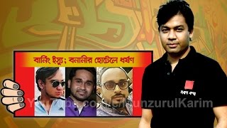 Burning Issue । Inside Story of Banani Rape